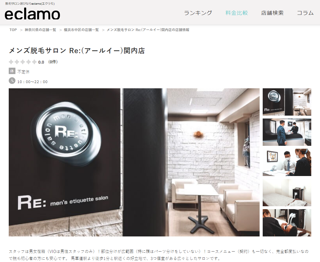 eclamo(エクラモ)掲載 メンズ脱毛サロン Re:(アールイー)関内店