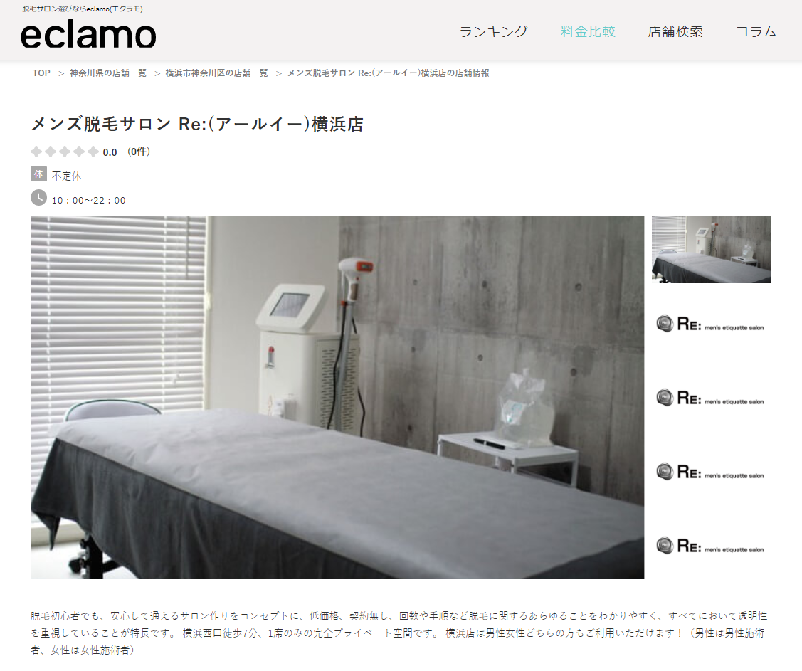 eclamo(エクラモ)掲載 メンズ脱毛サロン Re:(アールイー)横浜店